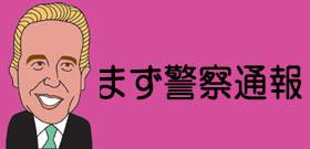 近所や知人も呆れていた喜本奈津子の「乱暴・暴言」夜中に母親を家から閉め出し