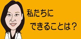 東京五輪を前に「対策待ったなし」のプラごみ大国日本 決め手となる技術は?