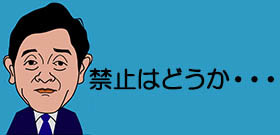 東京・西池袋公園「夜の大縄跳び」禁止!近くの学習塾の生徒たち・・・ワーキャーうるさいと苦情