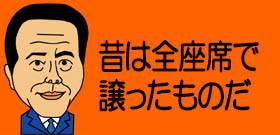 生理痛で優先席に座った女性に隣の高齢者が嫌み タブレット見せつけ「厚かましい。顔は日本人だが○○○、最悪」と表示