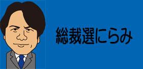小泉進次郎「入閣」で弾く計算――結婚もしたし当選も4回。ここらあたりで実績積んでおきたい