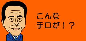 「メガネ詐欺男」横浜に出没!タクシー乗り込み「ドアで27万円のメガネ壊れた。弁償しろ」