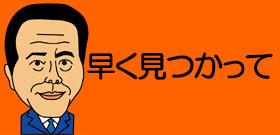 小倉美咲ちゃん行方不明から10日 高まる事件の可能性、警察の捜索は不審人物捜しに比重が