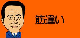 日本郵政副社長『かんぽ不正』開き直り!報道したNHK「クロ現+」を暴力団呼ばわり・・・どっちが?