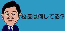 これでは子どものいじめがなくなるわけない!神戸市小学校で教師4人が後輩教師へ凄絶いじめ
