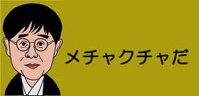 神戸・教師いじめ女ボスは「女帝」と呼ばれ、前校長のお気に入り 児童にいじめ自慢の話まで