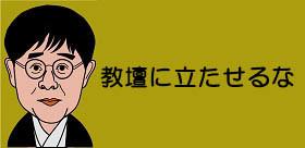 激辛カレーむりやり食べさせ大笑い!いじめでなく暴行―校長も同罪の神戸・東須磨小の愚劣教師たち