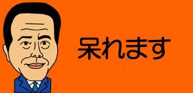神戸・東須磨小の校長「私の認識の甘さでした」女ボス教師の暴行・嫌がらせ見て見ぬ振り
