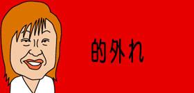 東須磨小はもう解体しろ!深刻さわかっていない校長、加害教師4人は有給休暇中