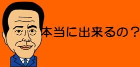 五輪マラソン・競歩「札幌変更」舞台裏!小池知事入れるとややこしくなるからと「バッハ&森」密議