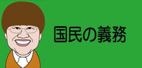 「何をしてるんだ」吉本興業の先輩・加藤浩次も怒り心頭! チュート徳井義実の所得隠し