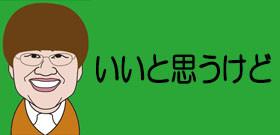 献血ポスターで「宇崎ちゃん」の大きな胸強調しすぎ?「女性を