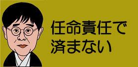止まらない閣僚辞任ドミノ!「大臣不適任者」も起用しなければならない長期政権の断末魔
