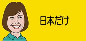 渋谷「ハロウィン」今年は逮捕者9人!こんなバカ騒ぎ対策に税金1億円の腹立たしさ