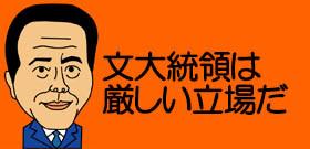 日韓関係は今後どうなる?日本とタイで修復に向けた動きも日韓の温度差がはっきり