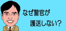 また被告に逃げられた大阪地検のお粗末 でも「普通の人」の事務官が護送する体制でいいの?