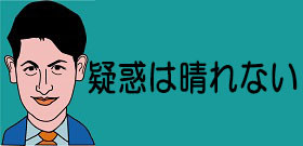 「桜を見る会」私物化で安倍首相が20分だけ釈明「これで国民への説明責任は終わりか?」