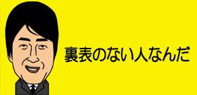 「タピオカ店恫喝」の木下優樹菜、加藤浩次「本当に素直な子なんだ。姉のことで感情的に?」とかばいだて