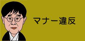 英国人のマウンテンバイク曲乗りライダーに批判殺到!都心の日枝神社の階段走り下りたり葛西橋の欄干を走行