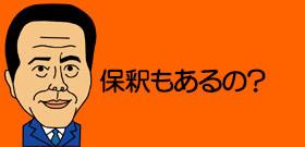 沢尻エリカ保釈もあるか?!今日拘留期限、「無罪請負人」の河津博史弁護士はどう出る?