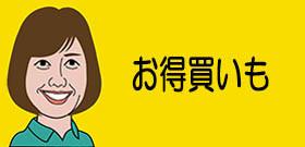 今年の人気お歳暮は『中食』――家で高級外食気分味わう松阪牛やブランド豚セット