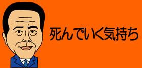 俺の人生ここで終わり?小藪千豊の終末医療ポスター不評!「暗すぎる」と厚労省あわて削除