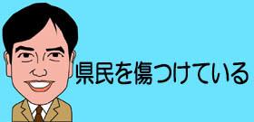 彼氏いない独身女性が全国1位なのは「まじめ」だから? 愛媛県の県民性PR動画が大炎上!