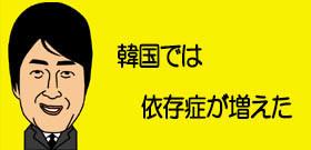 横浜市のカジノ誘致に市民猛反発 説明会は司会の渡辺真理にヤジが飛び、釈明騒ぎも