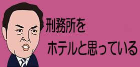新幹線無差別殺傷事件「一生刑務所に入るために殺した」と言い放った小島被告に望み通りの無期懲役でいいのか