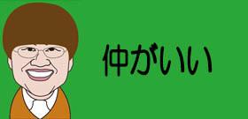 吉野彰さんノーベル賞授賞式!「YOSHINO Family」と書かれた大型バンで娘夫婦や孫ら総勢11人で移動
