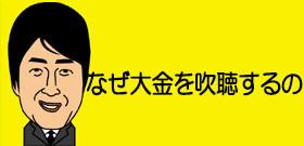 東京・青梅「一億円男性」殺害 同窓会で札束ギッシリのジュラルミンケースを見せびらかす