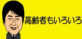 バス・地下鉄乗り放題『敬老パス』横浜市は見直し!外出好き高齢者が想定以上に多かった