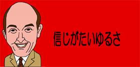 これがテロだったらどうする!ゴーン逃亡でわかった日本の空港の甘すぎる警備