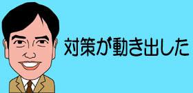 あす24日から春節連休――中国・習近平主席が号令「新型肺炎の拡散を断固阻止せよ」