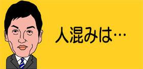 純一 持病 石田