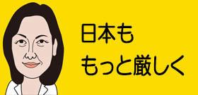 武漢の日本人、帰国後の対応は大丈夫?「すでに感染者が国内にいるので封じ込めは無意味」と専門家は言うが...