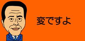 WHOやっと新型肺炎「緊急事態宣言」元凶は中国にあらずと妙な気遣いの事務局長・・・なんで?