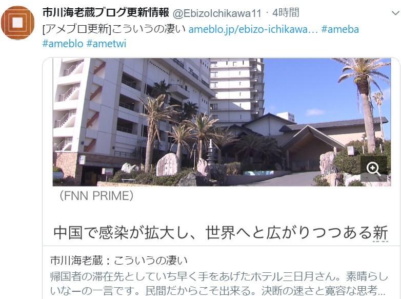 海老蔵、武漢からの帰国者受け入れたホテル三日月に「素晴らしい!」と称賛ツイート「寛容だからできる」