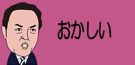 池袋「母子轢殺事故」飯塚幸三・元院長を在宅起訴!判決予想は禁錮2~4年、執行猶予は付くか?
