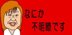 武漢チャーター便の 11人が帰宅してた!?厚労省は特別扱いの説明なし・・・ホテル軟禁の帰国者「なんで?」