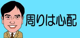 チャーター便帰国の男性 施設入らず埼玉に帰宅して発症!10日間どこ行って何してたの?