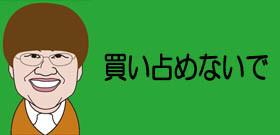 安倍官邸は楽観してた新型肺炎「蔓延」いまさら大慌てで入国拒否やマスク増産しても・・・