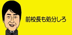 ヤクザ校長の元にチンピラ教師集まる!「暴力教室」と化した神戸市小学校の呆れた実態