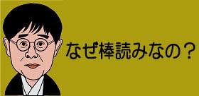 新型コロナ会見、堂々と決めたトランプ大統領、下を向きっぱなしの安倍総理...ああ日本人として情けない!