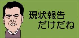 コロナとの長い戦いを選択した日本。自粛はいつまで?消費減税は?五輪は本当に開けるの?