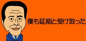 安倍首相の「五輪は完全な形で実現」発言 田﨑史郎は「含蓄のある言葉だ。政府は延期を視野に入れている」