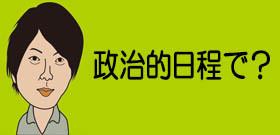 東京オリ・パラ延期は1年以内!?安倍首相が在任中にやりたがってるからって・・・政治優先かい