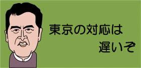 あえて厚労省の内部文書を公開して大阪・兵庫間の往来を止めた吉村大阪知事の決断 小池都知事は何をしているのか!