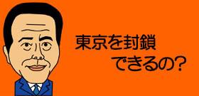 新型コロナ、本当に東京を封鎖できるのか?小池都知事「オーバーシュートを絶対防ぐ!」の本気度は?