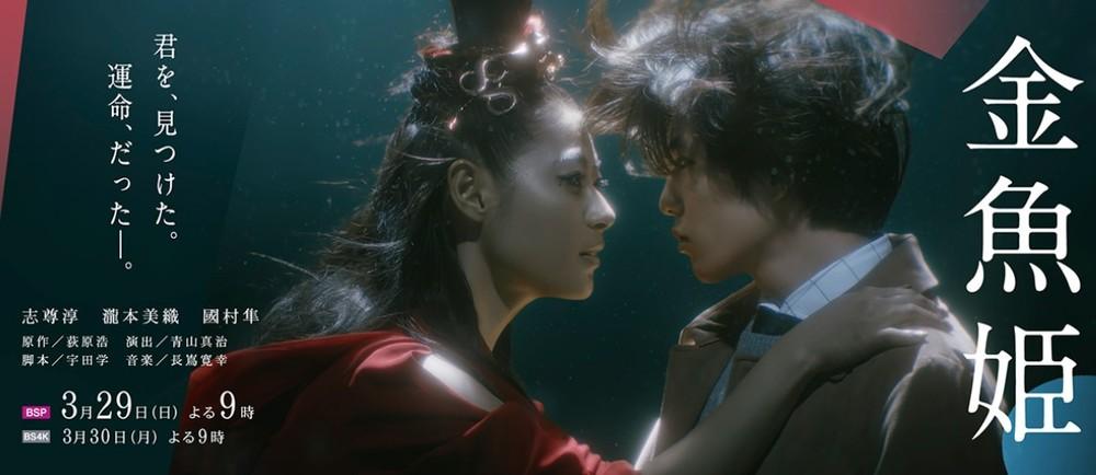 唐田えりか2カ月半ぶりにNHKドラマ「金魚姫」出演!ネットでは「もう許してやれ」という声が意外に多いワケは?